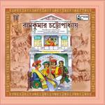Ramkumar Chatterjee (Prachin) - Vol 1 songs