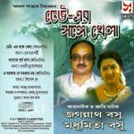 Dheu Er Sangey Khela songs