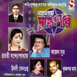 Behalay Dadagiri songs