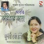 Kabitar Kachhe songs