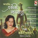 Ekaki Janaranye songs