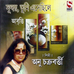 Sundar Tumi Esechhile songs