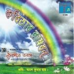 Kobitar Ramdhanu songs