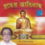 Buddher Anginay songs