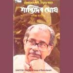 Bhalobeshey Sakhi, Nivrita Jataney songs