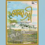 Sonar Tari-The Golden Boat songs
