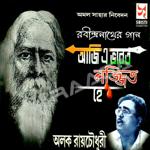 Aaji E Bharat Lajjita Hey songs