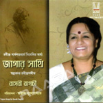 Jagar Sathi songs