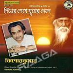 Diner Sheshey Ghumer Deshe songs