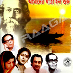 Aamader Jatra Holo Shuru - Vol 1 songs