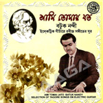 Aami Tomay Jato (Instrumental) songs