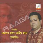 Apon Hote Bahir Hoye songs