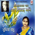 Pratham Dharechhe Koli songs