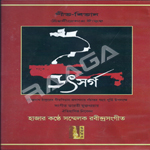Geetabitan-Hazar Kanthe Rabindrasangeet songs