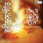 Jhara Pata Go songs