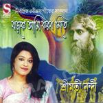 Jharke Aami Korbo Mite songs