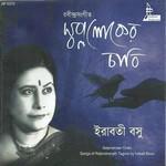 Swapnaloker Chabi songs