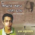 Aamar Porano Jaha Chay songs