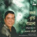 Jakhan Brishti Namlo songs