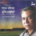 Jiban Sanjher Rashmirekha songs