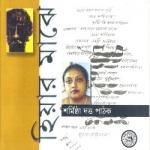 Hiyaar Maajhe songs