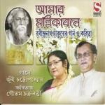 Amar Mallikabone songs
