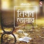 Likhan Tomar songs