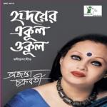 Hridayer Ekul Okul songs