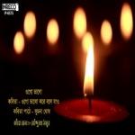 Ogo Bhalo-Ogo Bhalo Kore Bole Jao songs