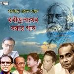 Aasharh Elo Neme - Rabindranather Barshar Gaan songs