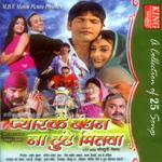 Pyar Ke Bandhan Na Toote Mitwa songs