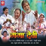 Ganga Devi songs
