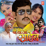 B.D.O. Saheb songs