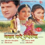 Bawal Kare Chhedia songs