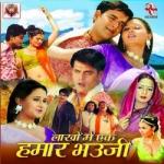 Lakhon Mein Ek Hamar Bhauji songs