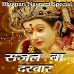 Bhojpuri Navrati Special - Vol 1 songs