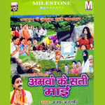 Amwa Ke Sati Mai songs