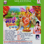 Mai Dukhwa Door Karihen songs