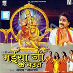 Maiya Ji Ke Chaura songs