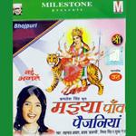 Maiya Paon Paijaniya songs