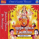 Jhulwa Jhulaure Maliniya songs