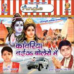 Kawariya Baith Bolero Main songs