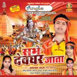 Sabhe Devghar Jata songs