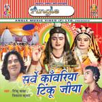 Sarvey Kanweriya Tinku Jiya songs