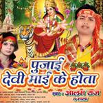 Pujai Devi Mai Ke Hota songs