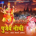 Pujab Navmi songs