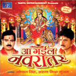 Aa Gail Navratar songs