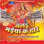 Chala Maiya Ke Dwar songs