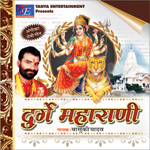Durge Maharani songs