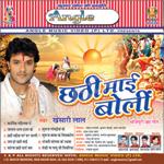 Chathi Mai Boli songs